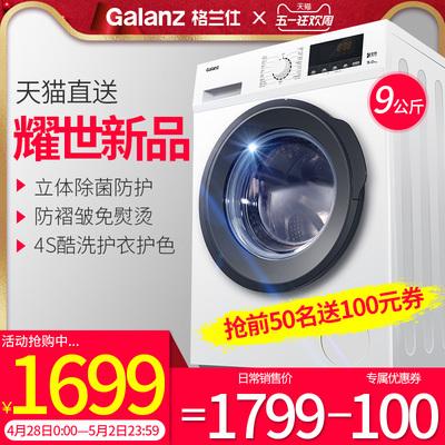 galanz洗衣机