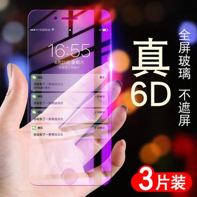 苹果7钢化膜iphone8全屏覆盖plus抗蓝光i8P八手机mo全包边防摔防指纹全透明七屏幕刚化ghm屏保全玻璃保护贴膜