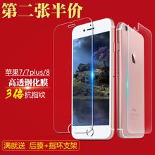 iphone8钢化膜前后X苹果7钢化玻璃膜七plus手机蓝光7P半屏8Ppuls