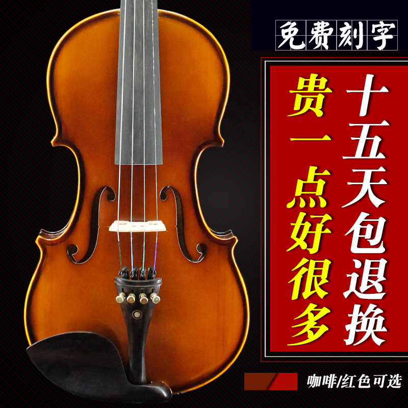 考级小提琴初学者