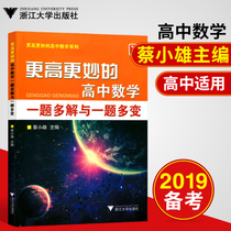 Spot higher and better high school mathematics One problem multiple solutions and one problem changeable Caixiao editor-in-chief higher and better high school mathematics problem solving methods and techniques 123 are applicable to high school chemistry and excellent basic teaching