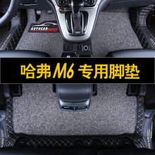 Harvard M6 foot cushion fully enclosed silk ring 17-2019 Harvard M6 car special floor cushion interior decoration and assembly parts