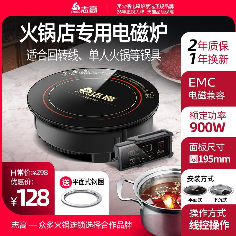 志高05H小火锅电磁炉圆形商用嵌入式单人旋转火锅店专用一人一锅