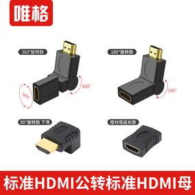 唯格 HDMI转接头公对母转换90度直角弯头壁挂加长带旋转高清电视转接头hdmi线多朝向360度高清转接器