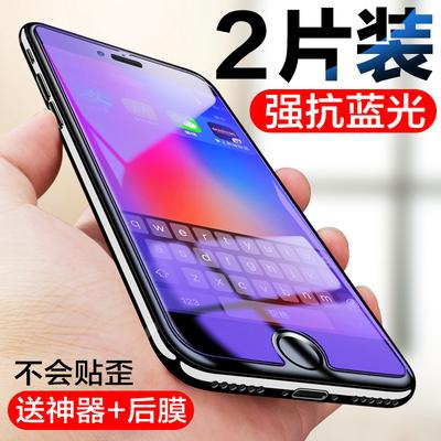 苹果6钢化膜iphone7plus手机贴膜5s/5se/6s/7/8/x/plus抗蓝光iphonex玻璃6p/7p/8p水凝六高清七防爆防