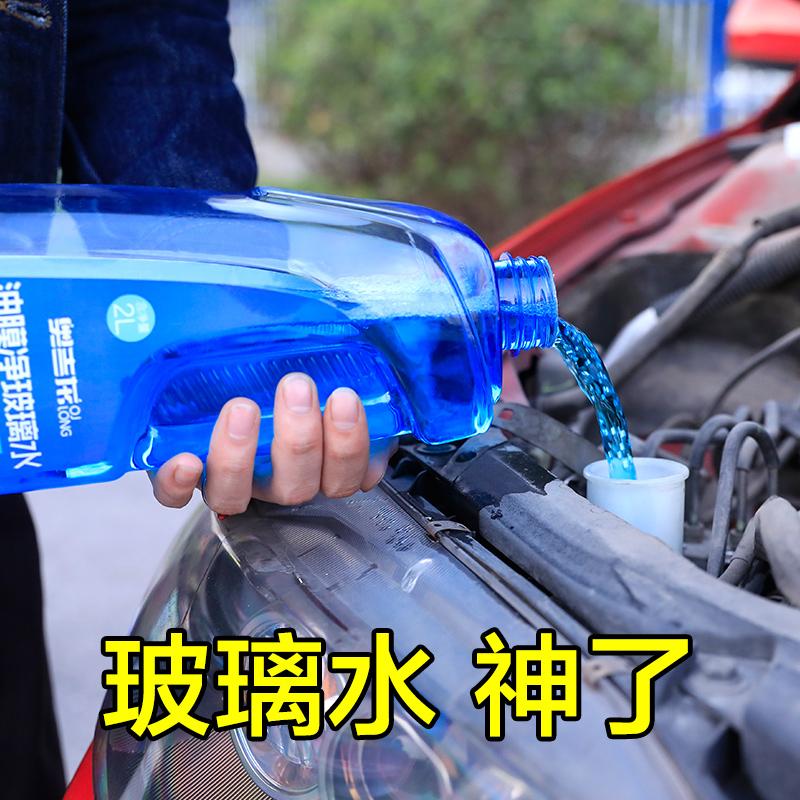 汽车玻璃水车用雨刷精浓缩液雨刮器夏季四季通用强力去污清洗油膜