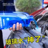 汽车玻璃水车用雨刷精雨刮液夏季清洗剂油膜清洁四季通用强力去污