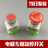 Elevator maintenance button / overhaul rotary switch / elevator emergency stop switch / control cabinet maintenance / up and down switch