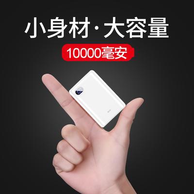 第一卫充电宝便携通用迷你超薄手机大容量10000毫安移动电源苹果X打折促销