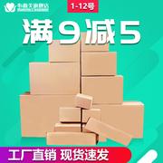 纸箱包装盒 3层5层特硬淘宝邮政纸盒子快递打包搬家纸箱批发包邮