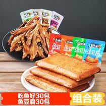 组合装豆腐干鱼仔小鱼仔小包零食30吃鱼好30湖南特产零食鱼豆腐