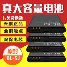 5230 5235 520 5800XM 手机电池520 适用于诺基亚 X6原装 5233