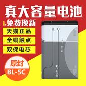 适用BL-5C诺基亚手机锂电池2610 bl5c插卡3.7V小音箱响1110收音机3100 5CA原裝一5CB 5130 1600 3650 N70正品