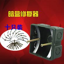 通用86型开关暗盒底盒修复器插座接线盒修补器线盒卡片撑杆10只装
