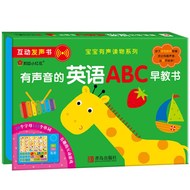 有声音的英语ABC早教书 点读认知发声书 0-1-2-3-6岁婴儿书籍英文启蒙会出声的幼儿有声绘本宝宝学说话会发音玩具儿童点读教材口语