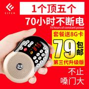 伊菲尔 F4老年收音机老人迷你小音响插卡小音箱新款随身听便携式mp3音乐播放器可充电听歌评书机半导体唱戏机