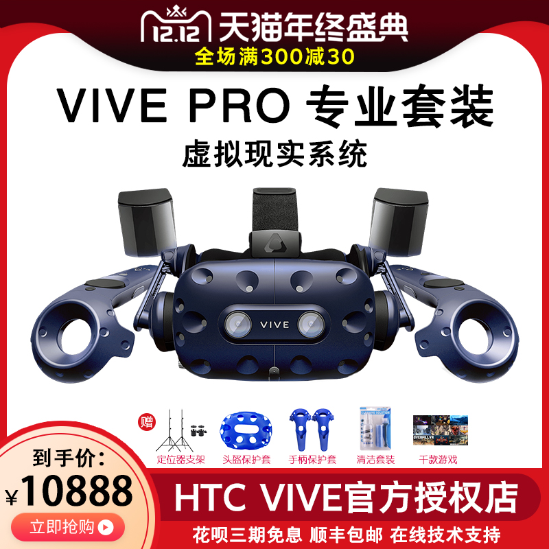 HTC VIVE PRO 虚拟眼镜套装(2.0套装)PC VR头盔 VR专业版MR AR智能设备