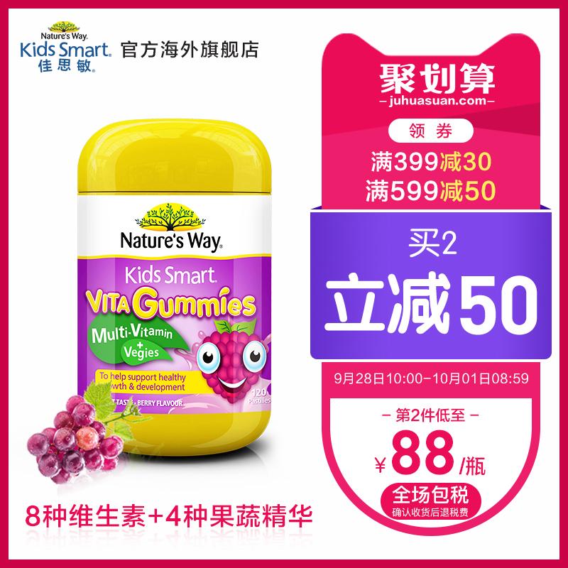 维生素软糖