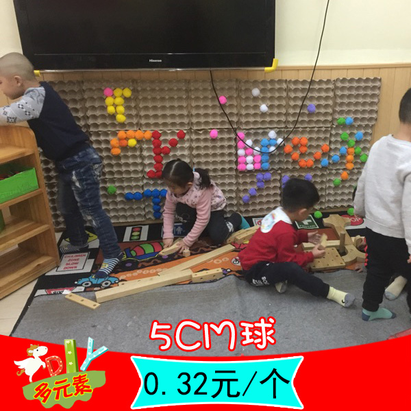 幼儿园毛毛球