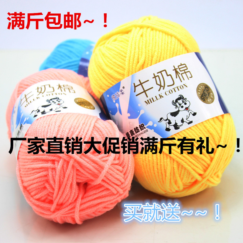 宝宝毛线5股牛奶棉中粗毛线纯棉线手编钩针线围巾线特价批发包邮