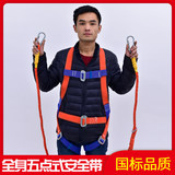 European body cushioning five-point aerial work belt construction insurance fall protection GB safety belt