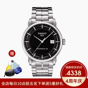 天梭Tissot豪致系列自动机械表瑞士钢带手表男T086.407.11.051.00