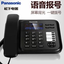 松下电话机KXTS328CN座机办公固定电话来电报号一键拨号