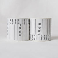 Refrigerant sealing stickers, refrigerator meat biscuits, self-adhesive dessert baking stickers, classified storage labels