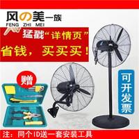电风扇壁扇电机