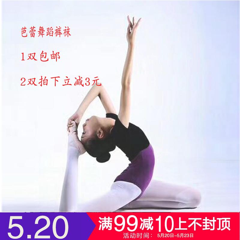 芭蕾舞蹈袜成人专业大袜连裤袜白色儿童舞蹈袜练功长筒打底裤丝袜