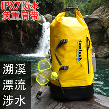Sealock Train of Thought: Drifting Outdoor Waterproof Bag, Backpack, Mountaineering, Wading and Swimming Out of the Sea Beach