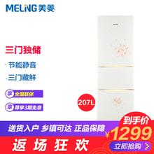 美菱 MeiLing 207M3CFX BCD 冰箱小型家用三门节能冷冻冷藏电冰箱