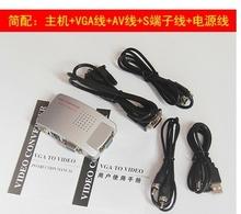 电脑转电视AV VGA转AV转换器 全新 PC转TV视频转换器