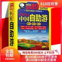 学生大人阅读书籍正版包邮14126自然人文景观彩图畅销版旅游书籍自助游攻略旅行指南个地方100中国美正版图说天下国家地理