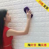 饰贴纸防水防撞 墙纸自粘卧室女孩温馨3d立体墙贴客厅背景墙壁纸装