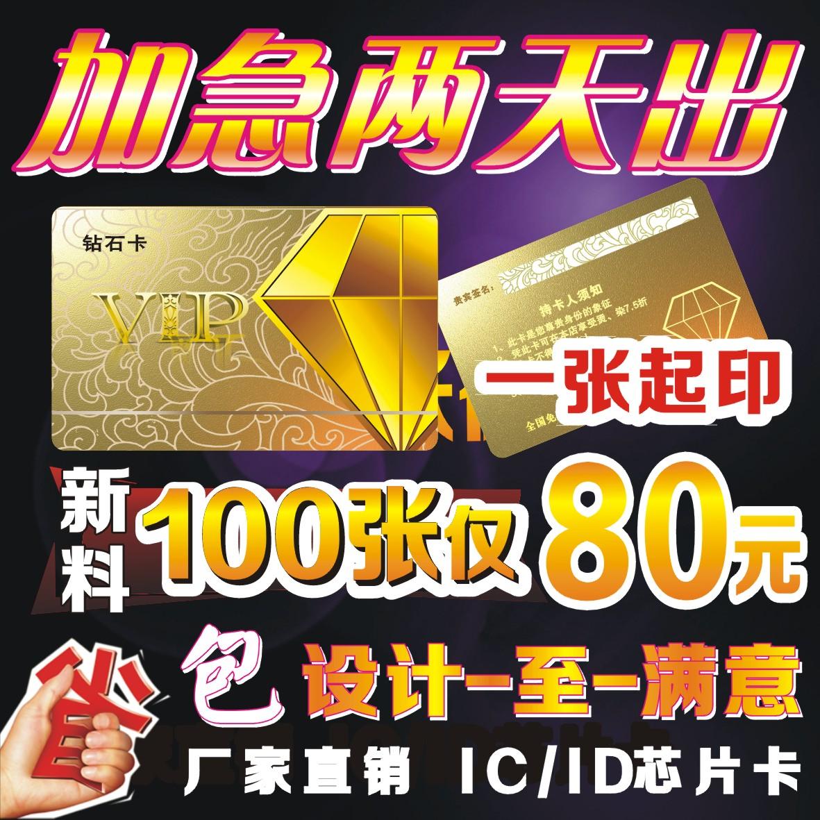 会员卡制作定做VIP卡PVC卡磁条卡卡片印刷定制条码卡100张