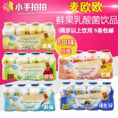 英国麦欧欧乳酸菌饮品 宝宝酸奶益生菌酸奶儿童零食五口味任选