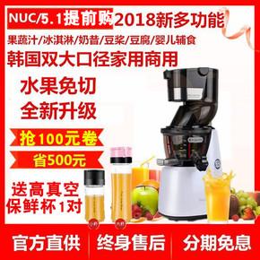 韩国NUC原汁机大口径NU-6800双口多功能低速榨汁机鲜果汁家用商用