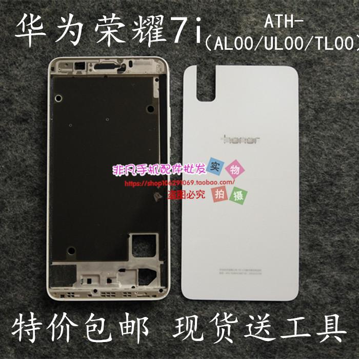 华为荣耀7i原装前壳中框电池后盖 ATH-AL00手机后壳背壳金属前框