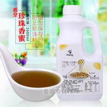 盾皇珍珠香蜜糖浆1.6L 浸泡珍珠粉圆伴侣 奶茶咖啡甜品专用原料