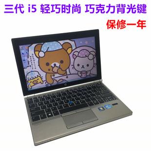 笔记本电脑富士通NEC双核i5 i3轻薄便携松下东芝12寸学生游戏本