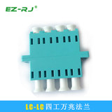 EZ-RJ LC Quadruple Single Multimode Fiber Flange Adaptive Coupling Connector Telecom-grade LC Fiber Coupler