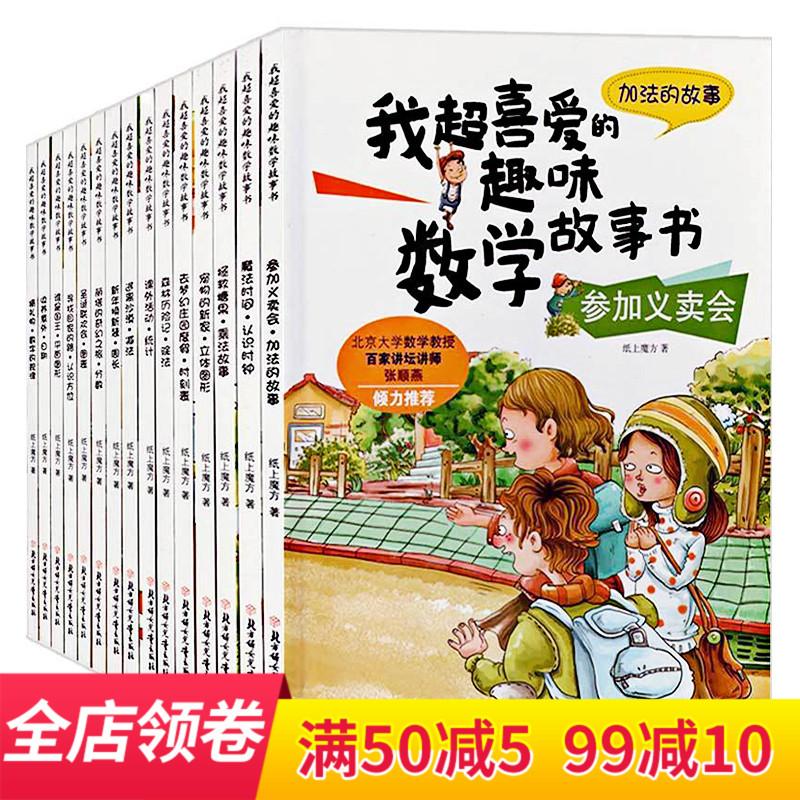 我超喜爱的趣味数学故事书系列全套15册 小学生课外书6-9-12周岁阅读书籍儿童益智早教 一二三四五六年级数学兴趣书 启蒙数学绘本