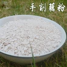 广昌手削纯藕粉250克包邮 江西特产18年纯手工无添加源味纯莲藕粉