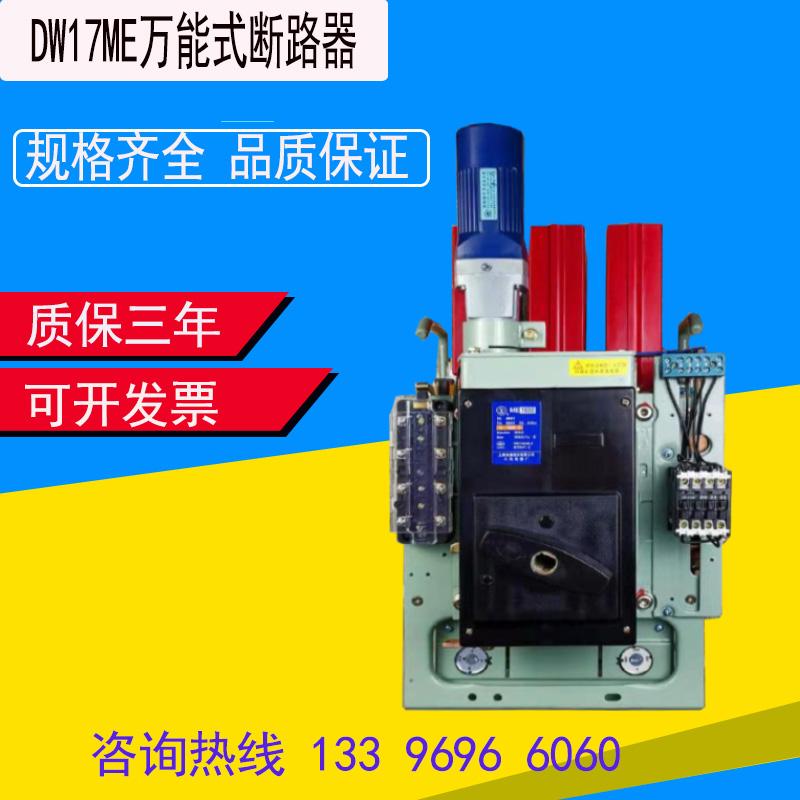 Автоматические выключатели тока Артикул 546414518922