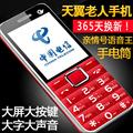 京立G3电信版老年手机超长待机大屏大字大声移动老人机 GINEEK