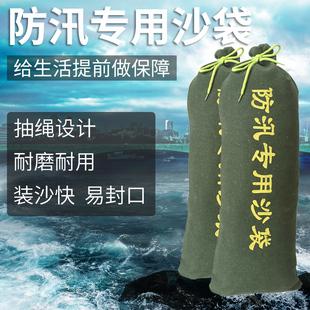 包邮 30帆布袋抽绳物业 防汛沙袋消防水带防汛专用沙袋堵水沙包70