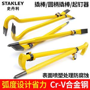 史丹利撬棒起钉器铁棒金属小撬棍起重工具不锈钢实心双头开箱撬杠