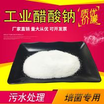 工业级醋酸钠乙酸钠58-60%污水处理印染专用污水培菌专用25kg包邮
