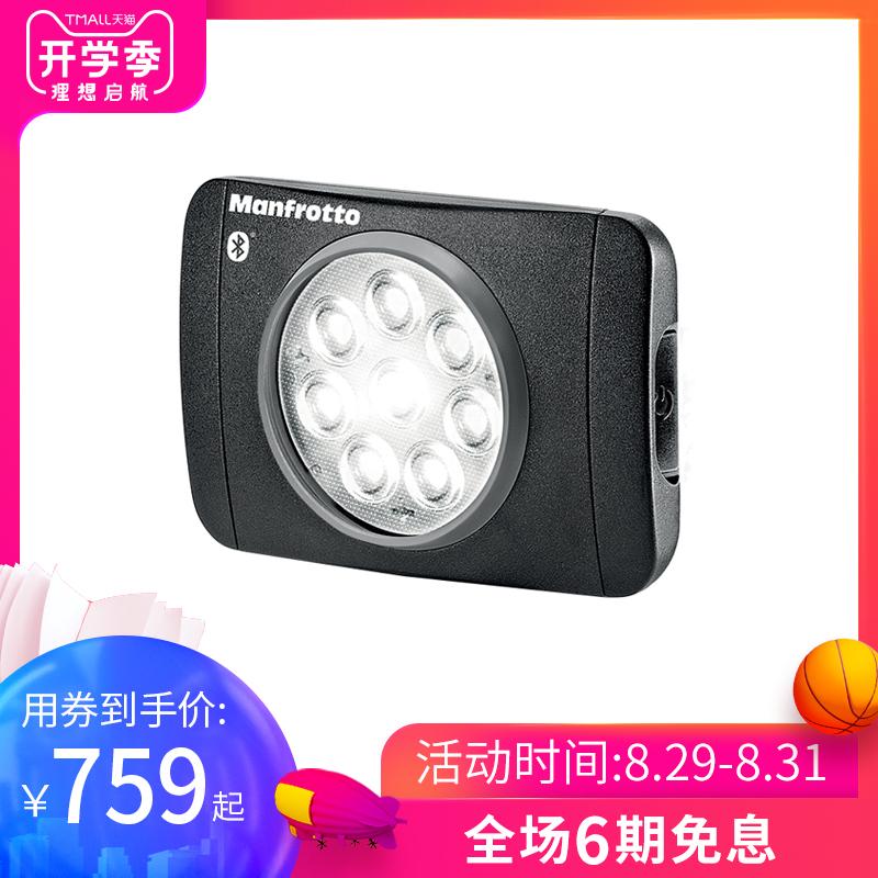 曼富图MLUMIMUSE8A-BT流明8 LED灯蓝牙版